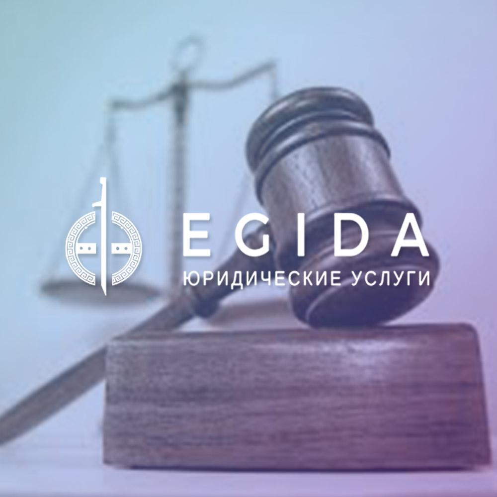 создание сайта для Эгида